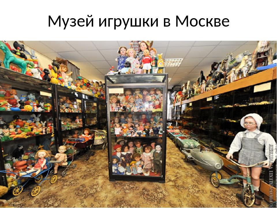 Музей игрушки в Москве