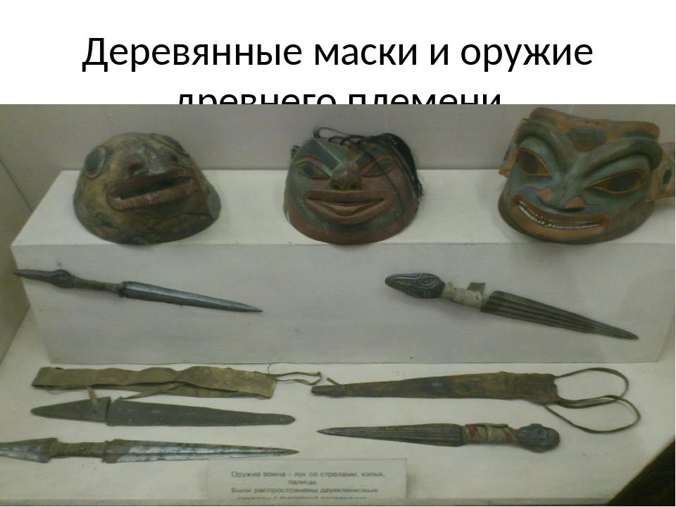 Деревянные маски и оружие древнего племени