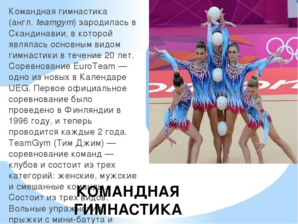 Командная гимнастика (англ.teamgym)зародилась в Скандинавии, в которой явля...