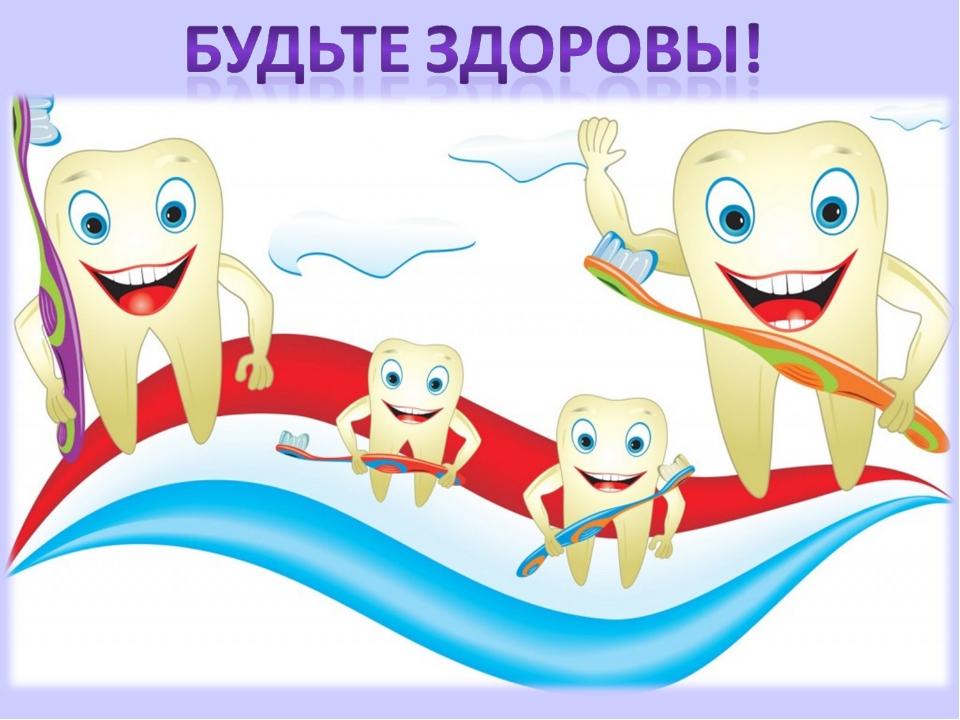 картинки мы и наши зубы крепче строить