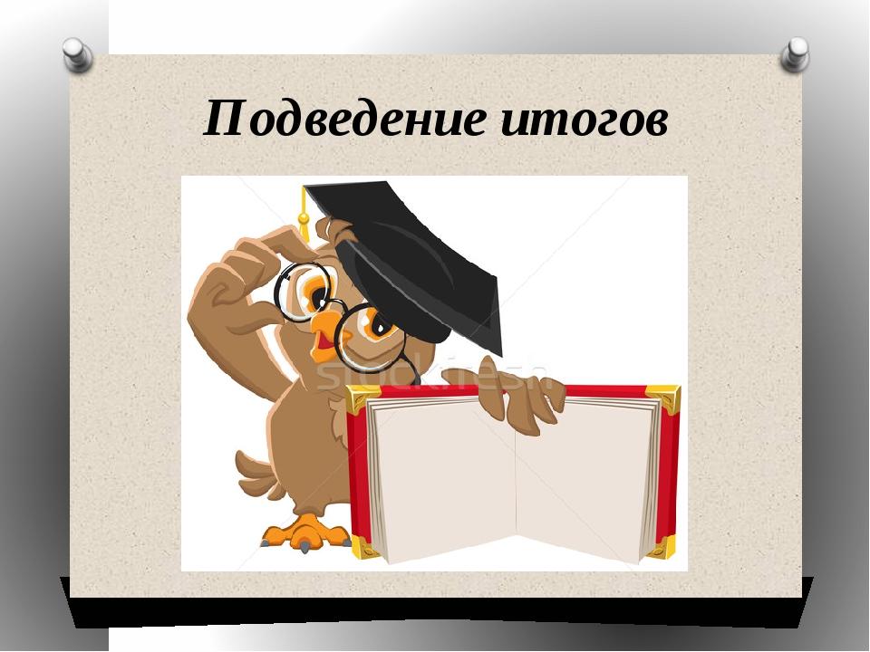 Подведение итогов картинки для презентации
