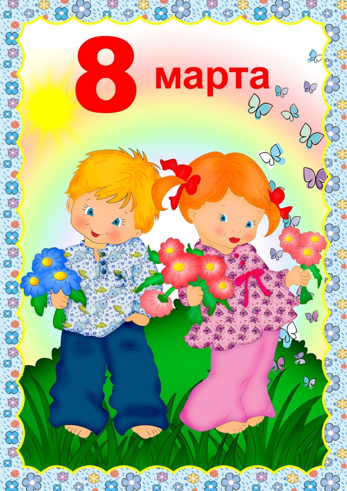Поздравление к 8 марта в картинках для детского сада
