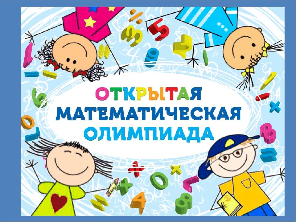 Рисунок олимпиада по математике