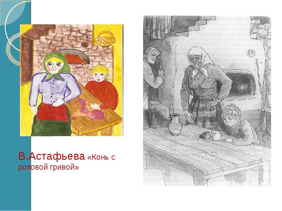 рисунок к рассказу конь с розовой гривой легкий защитника