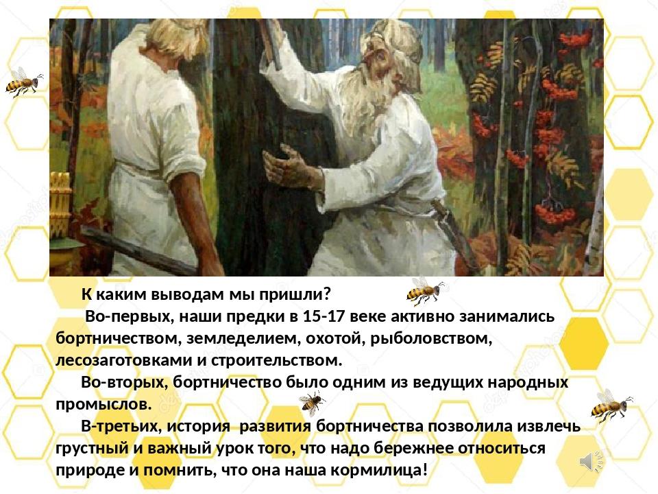 заключение К каким выводам мы пришли? Во-первых, наши предки в 15-17 веке акт...