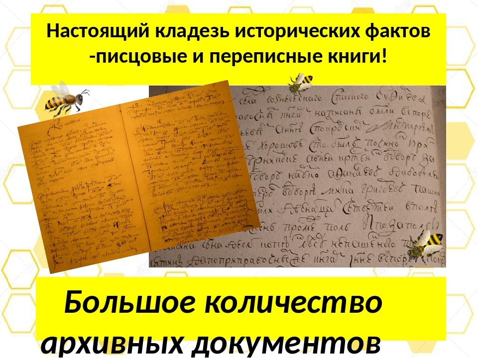 Настоящий кладезь исторических фактов -писцовые и переписные книги! Большое к...