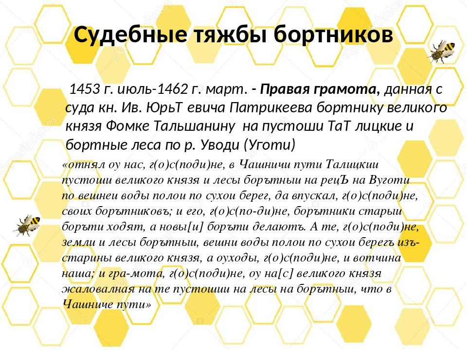 Судебные тяжбы бортников 1453 г. июль-1462 г. март. - Правая грамота, данная...