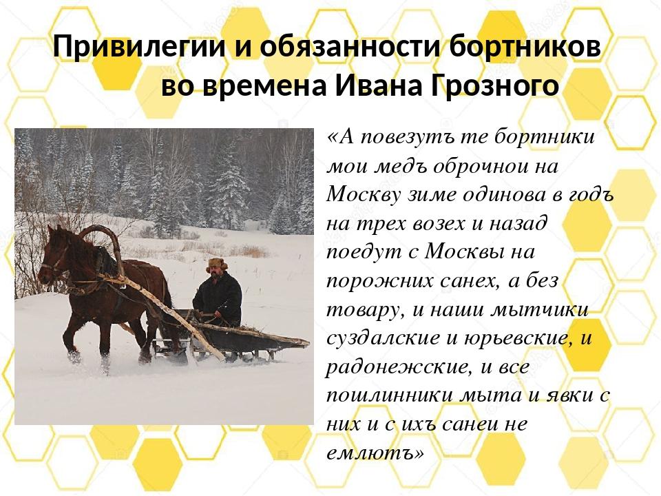 Привилегии и обязанности бортников во времена Ивана Грозного «A повезутъ те б...