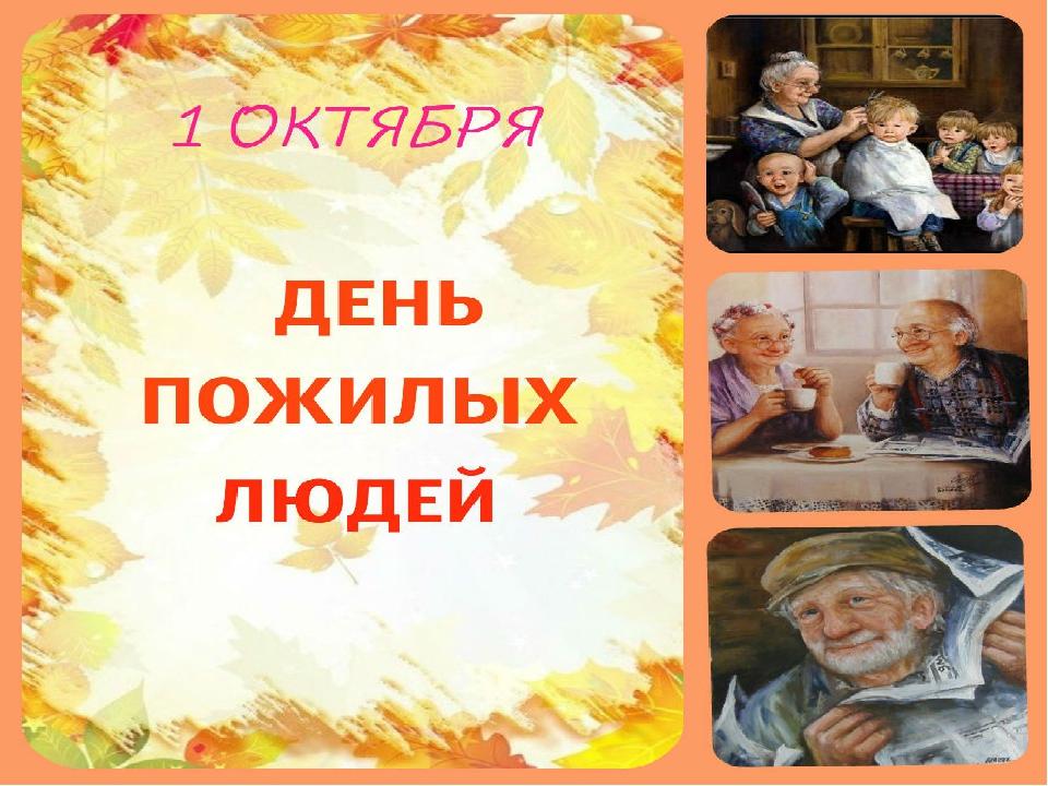 Именинами, день пожилого человека в доу открытки