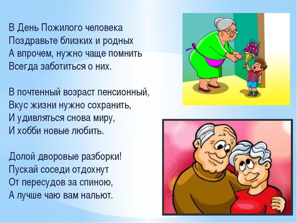 широкие, стихи в день пожилого человека сценарий евстафия