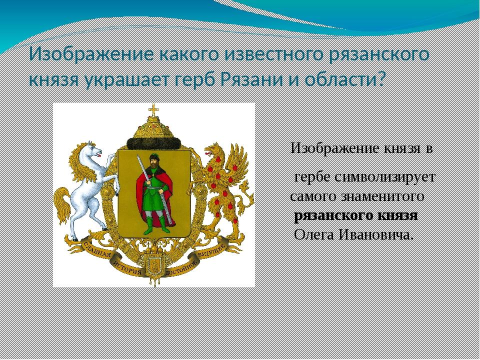 соврать или герб рязани фото и описание цвет побережье получило
