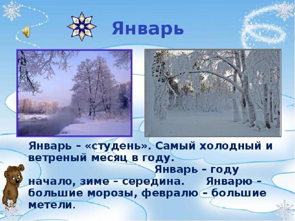 мышцы картинки на зиму декабрь январь февраль писала