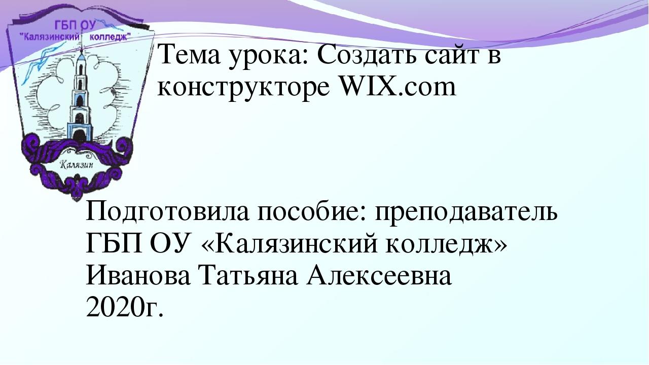 Тема урока: Создать сайт в конструкторе WIX.com Подготовила пособие: преподав...