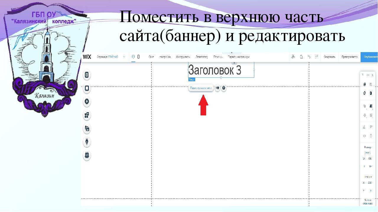 Поместить в верхнюю часть сайта(баннер) и редактировать
