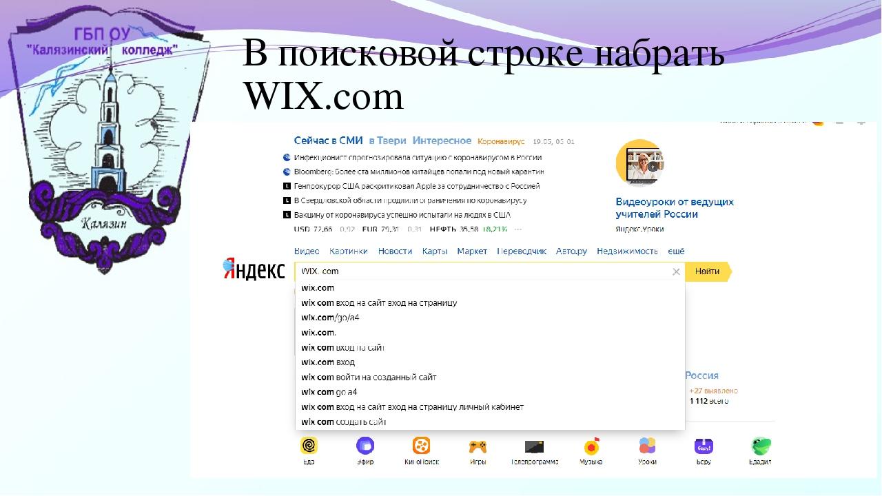 В поисковой строке набрать WIX.com