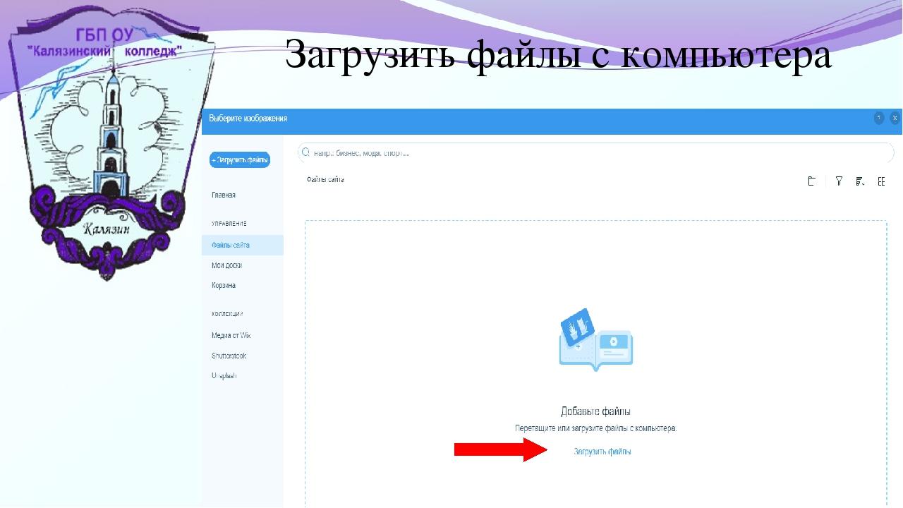 Загрузить файлы с компьютера