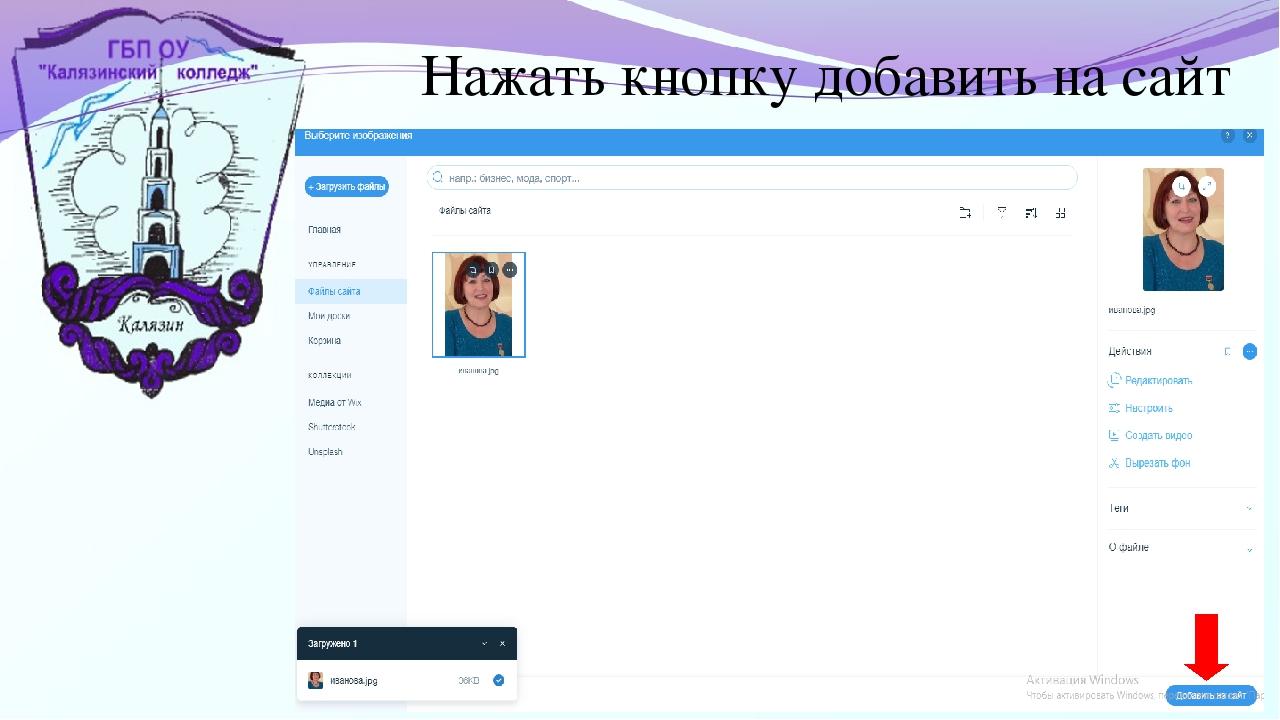 Нажать кнопку добавить на сайт