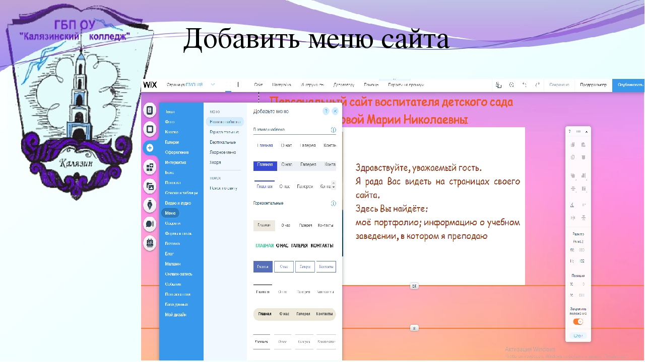 Добавить меню сайта
