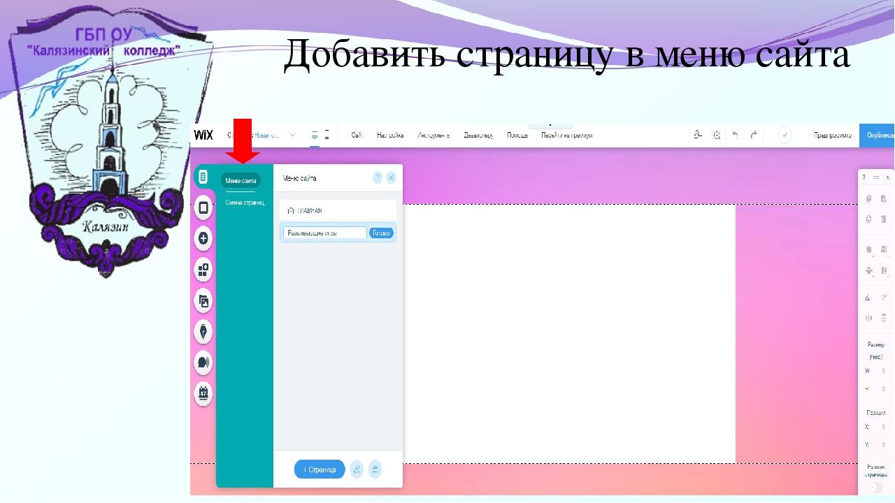 Добавить страницу в меню сайта
