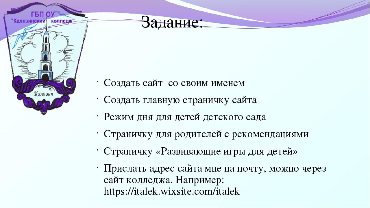 Задание: Создать сайт со своим именем Создать главную страничку сайта Режим д...