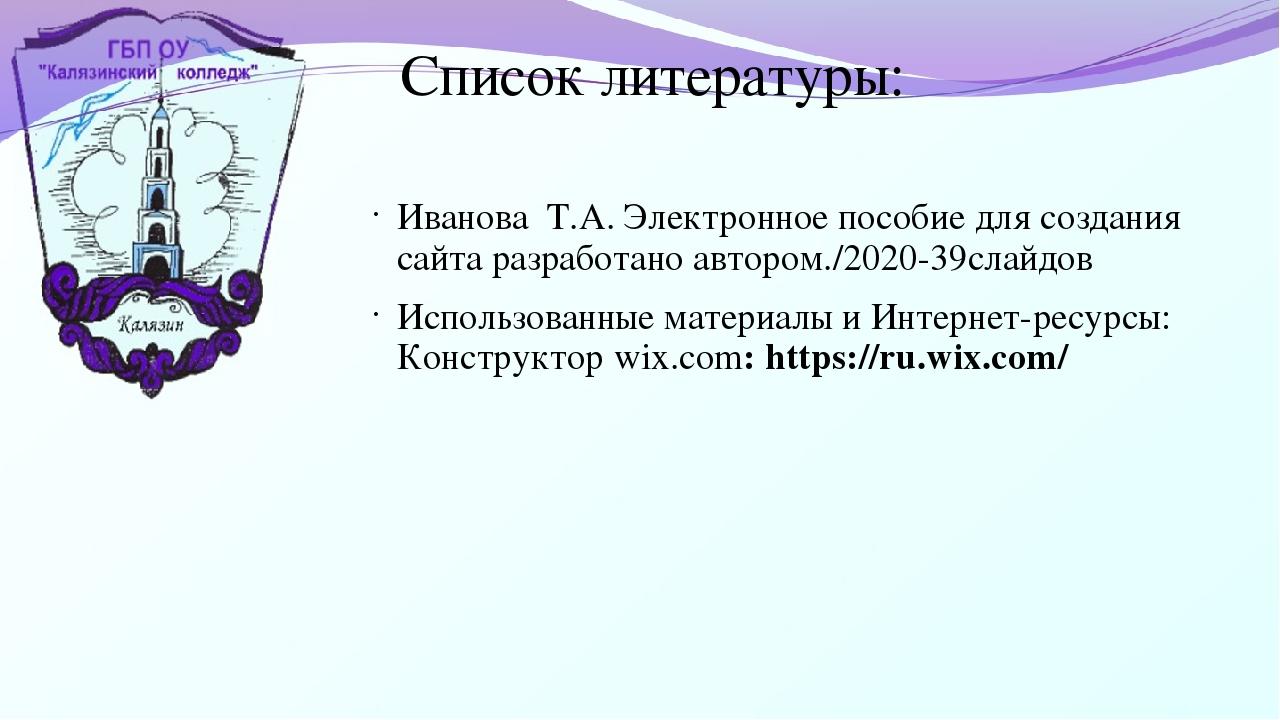 Список литературы: Иванова Т.А. Электронное пособие для создания сайта разраб...