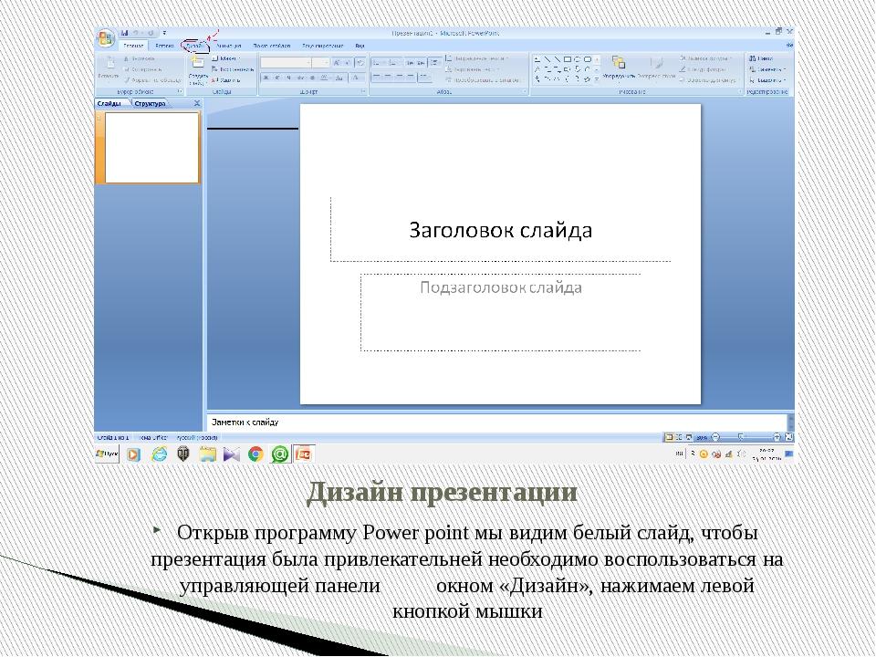 Дизайн презентации Открыв программу Power point мы видим белый слайд, чтобы п...