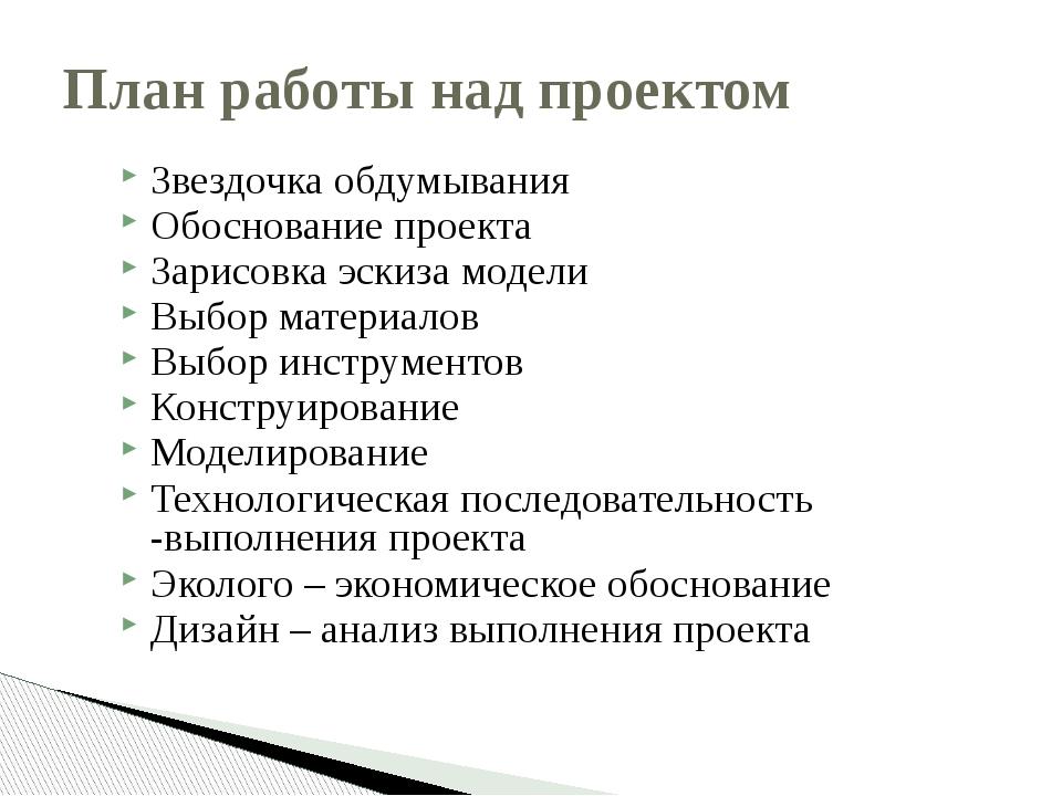 План работы над проектом Звездочка обдумывания Обоснование проекта Зарисовка...