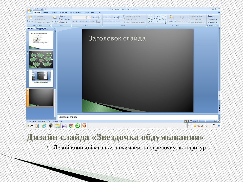 Дизайн слайда «Звездочка обдумывания» Левой кнопкой мышки нажимаем на стрелоч...