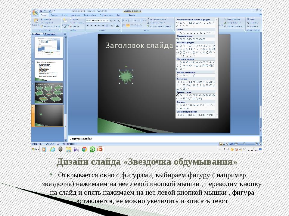 Дизайн слайда «Звездочка обдумывания» Открывается окно с фигурами, выбираем ф...