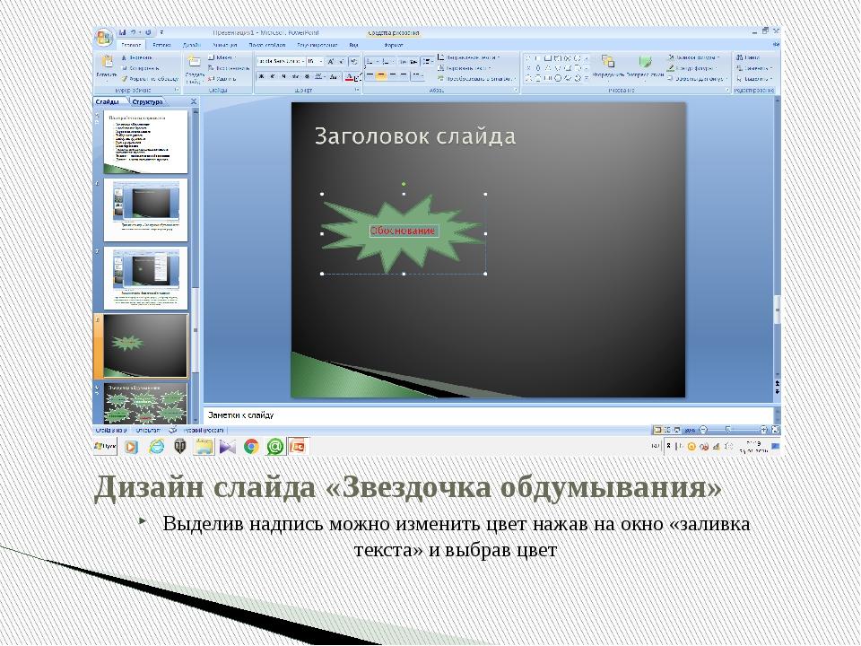 Дизайн слайда «Звездочка обдумывания» Выделив надпись можно изменить цвет наж...