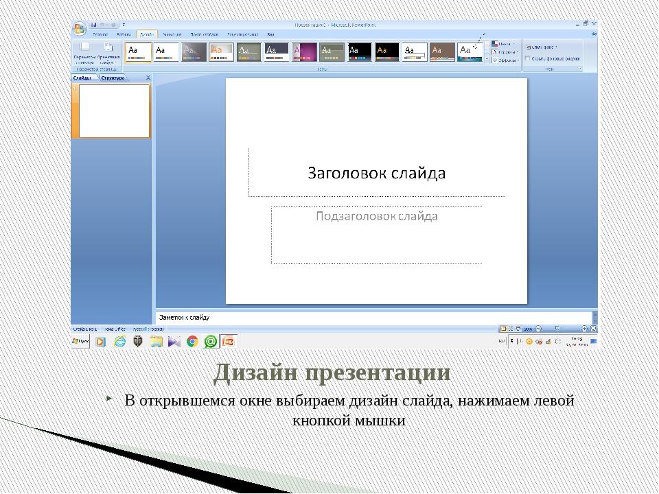 Дизайн презентации В открывшемся окне выбираем дизайн слайда, нажимаем левой...