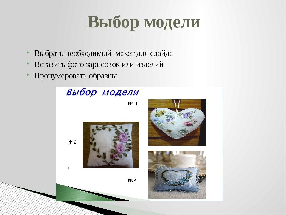 Выбор модели Выбрать необходимый макет для слайда Вставить фото зарисовок ил...