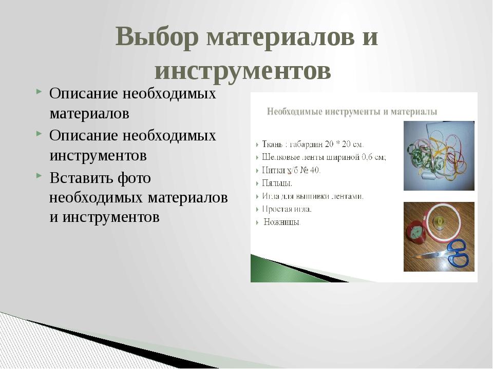 Описание необходимых материалов Описание необходимых инструментов Вставить фо...