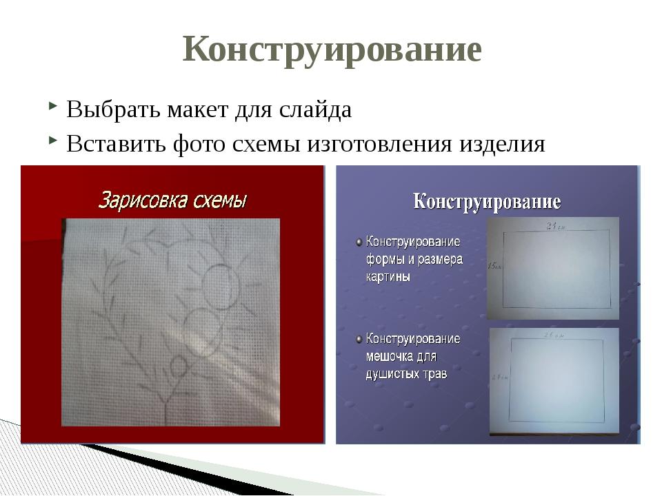 Выбрать макет для слайда Вставить фото схемы изготовления изделия Конструиров...