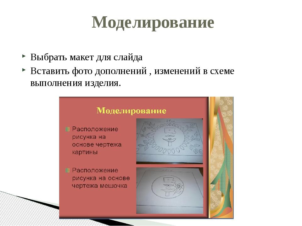 Выбрать макет для слайда Вставить фото дополнений , изменений в схеме выполне...
