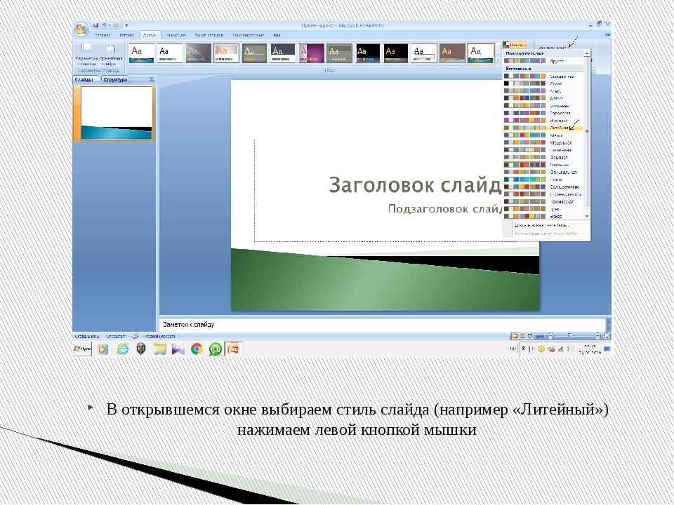 В открывшемся окне выбираем стиль слайда (например «Литейный») нажимаем лево...