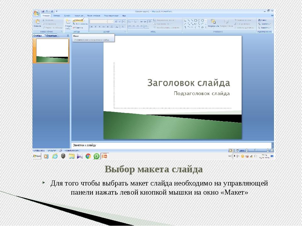 Выбор макета слайда Для того чтобы выбрать макет слайда необходимо на управля...