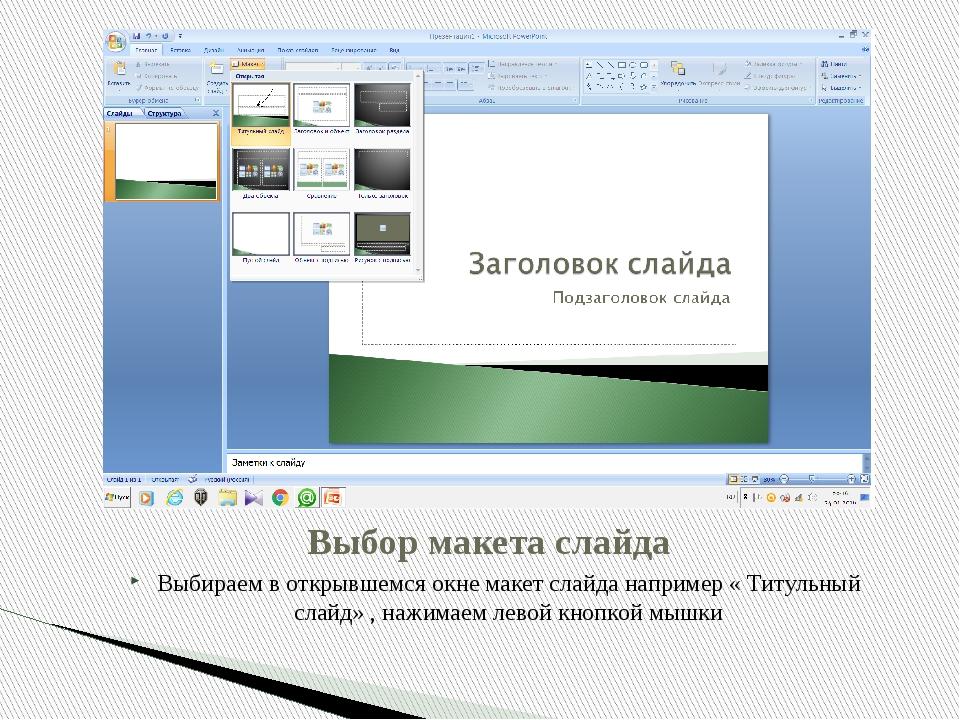 Выбор макета слайда Выбираем в открывшемся окне макет слайда например « Титул...