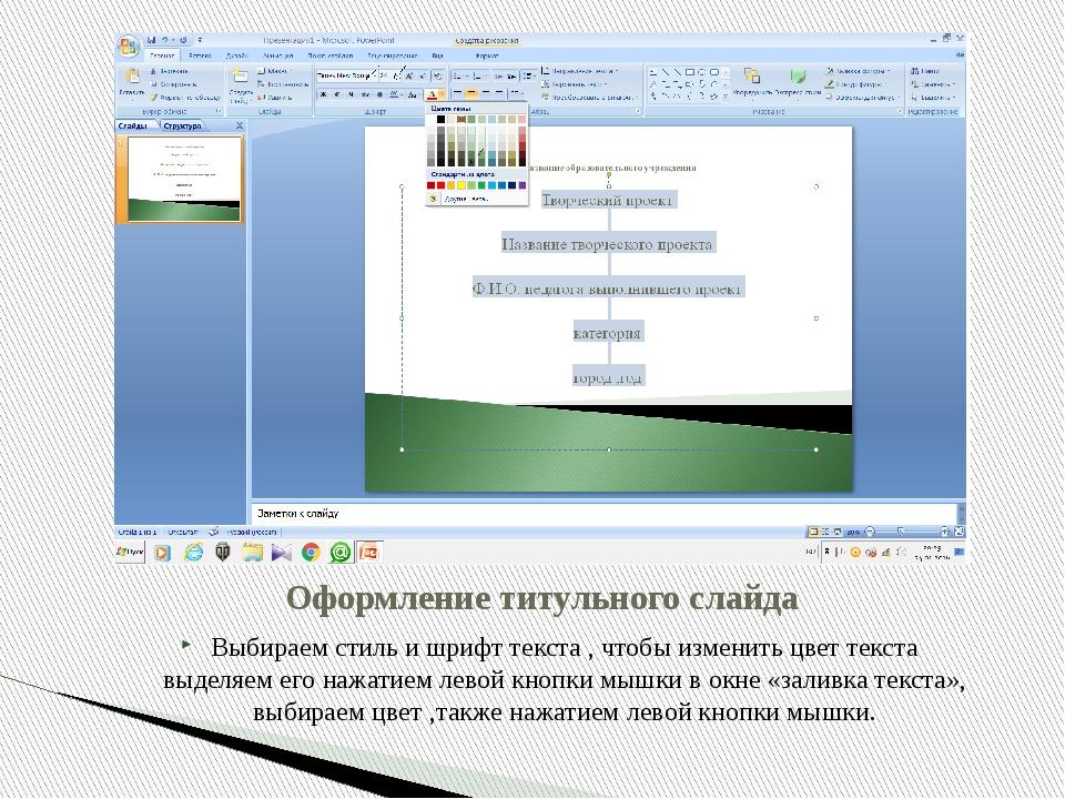 Оформление титульного слайда Выбираем стиль и шрифт текста , чтобы изменить ц...