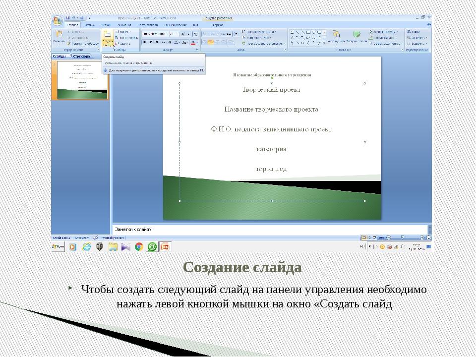 Создание слайда Чтобы создать следующий слайд на панели управления необходимо...