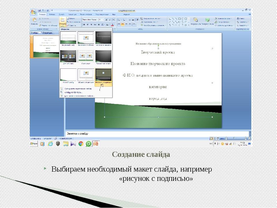 Создание слайда Выбираем необходимый макет слайда, например «рисунок с подпис...
