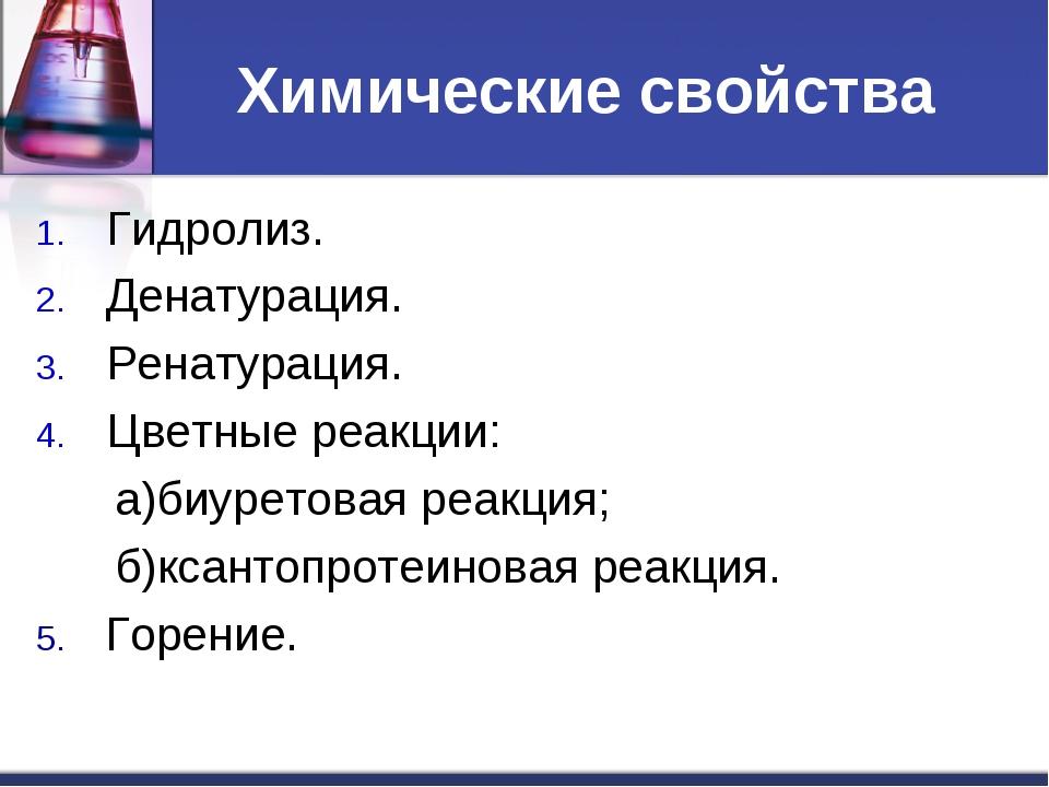 Химические свойства Гидролиз. Денатурация. Ренатурация. Цветные реакции: а)би...