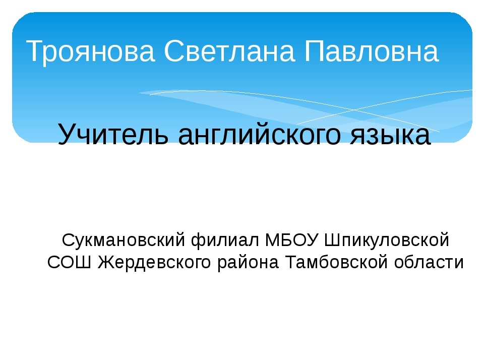 Троянова Светлана Павловна Учитель английского языка Сукмановский филиал МБ...