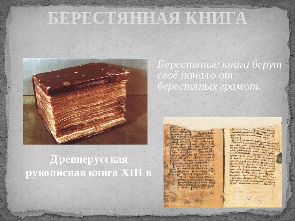 Картинка первая книга на руси