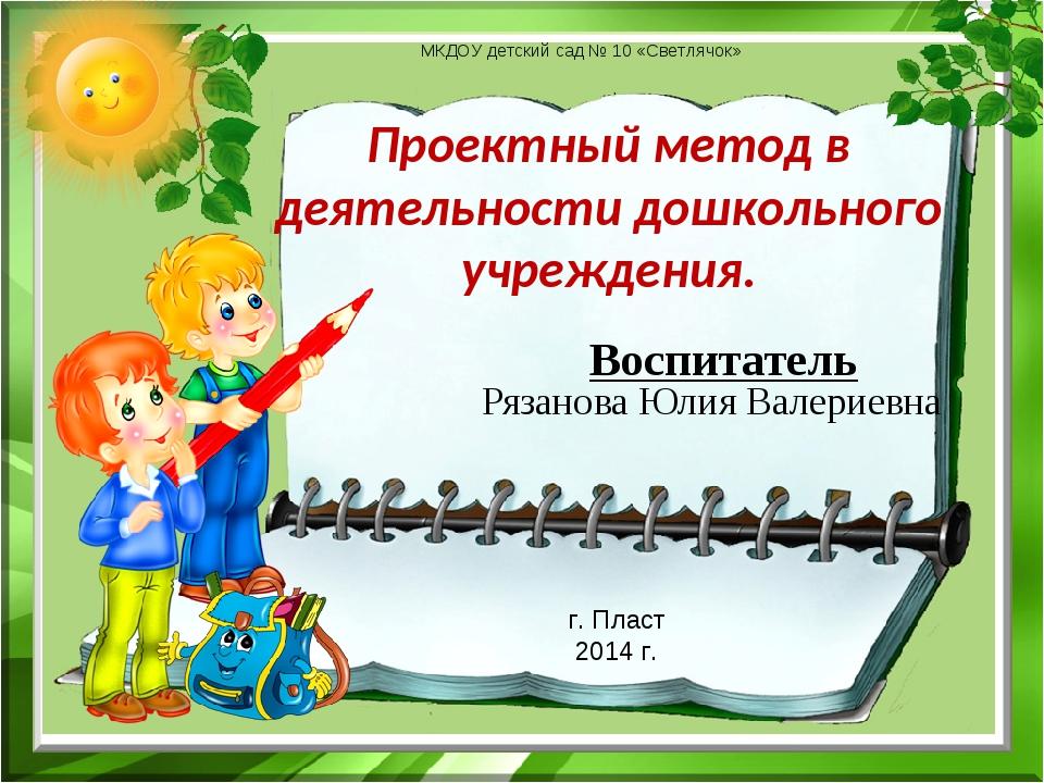 Проектный метод в деятельности дошкольного учреждения. МКДОУ детский сад № 10...