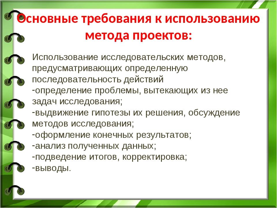 Основные требования к использованию метода проектов: Использование исследоват...
