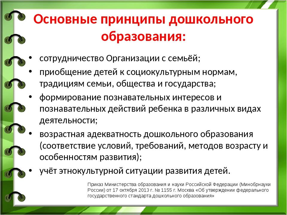 сотрудничество Организации с семьёй; приобщение детей к социокультурным норма...