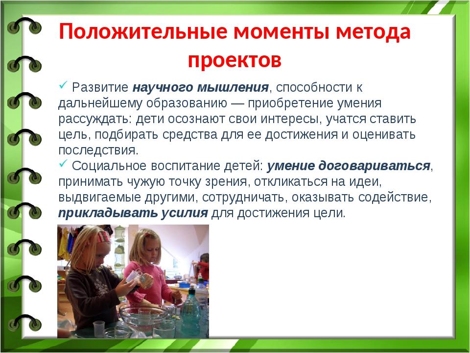 Положительные моменты метода проектов Развитие научного мышления, способности...