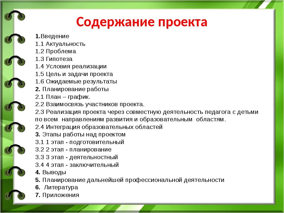 Содержание проекта 1.Введение 1.1 Актуальность 1.2 Проблема 1.3 Гипотеза 1.4...