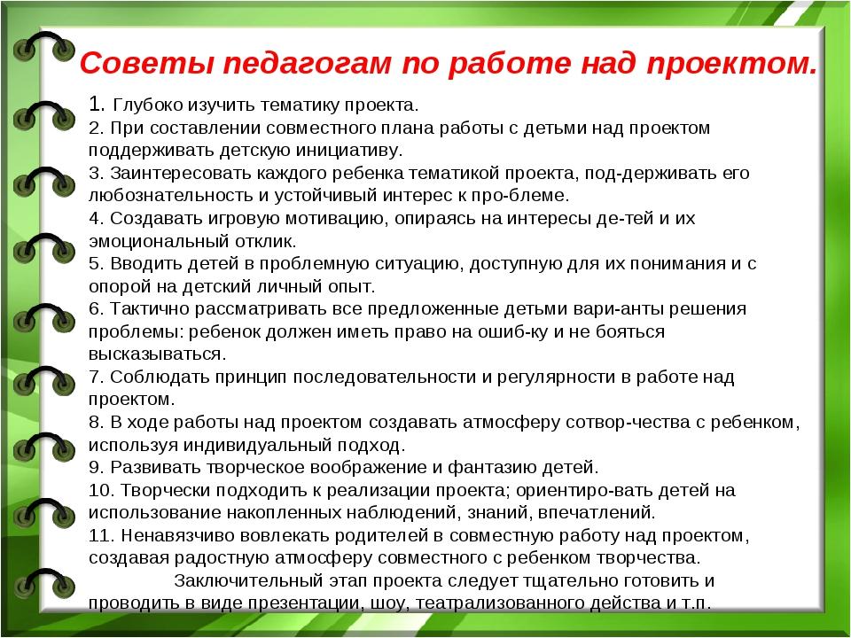 Советы педагогам по работе над проектом. 1. Глубоко изучить тематику проекта....